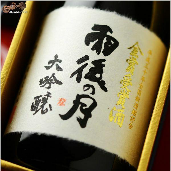 【箱入】雨後の月 大吟醸 金賞受賞酒
