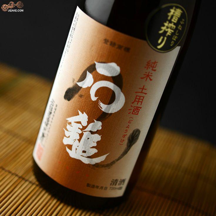 石鎚 純米 土用酒(どようざけ)