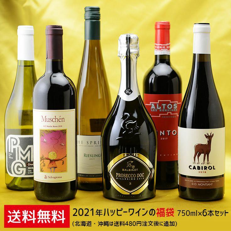2021年ハッピーワインの福袋 750ml×6本セット