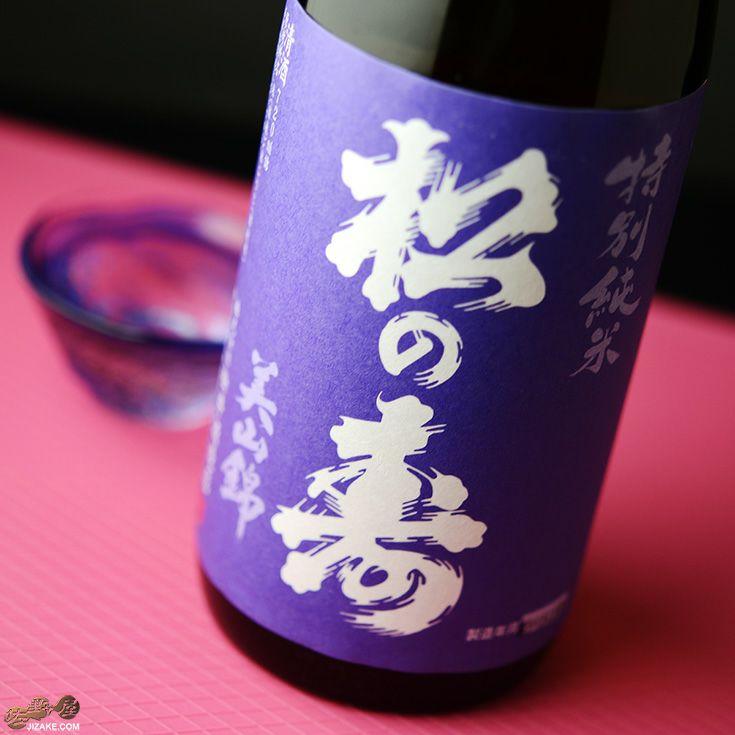 松の寿 特別純米 美山錦 火入れ