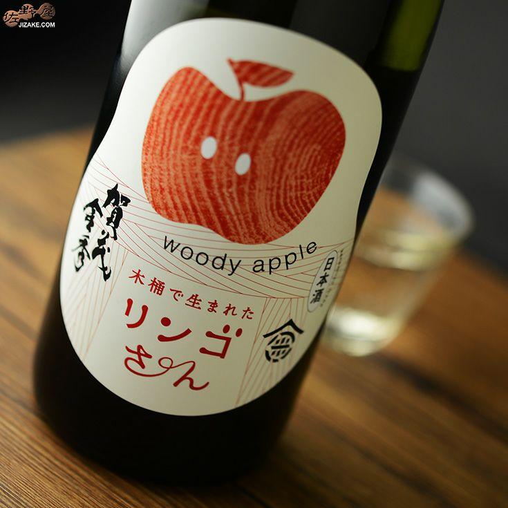 賀茂金秀 木桶で生まれてたリンゴさん
