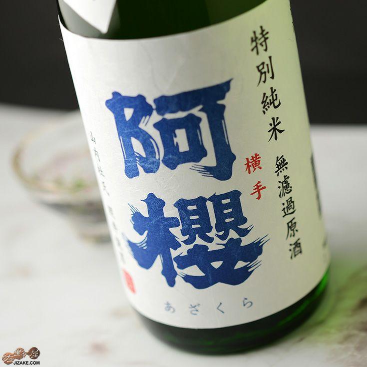 阿櫻 特別純米 無濾過原酒 1401号酵母