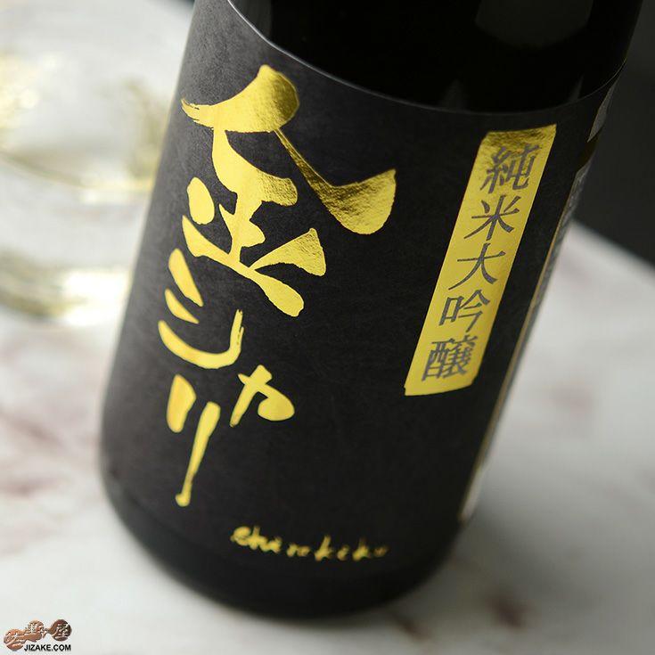白木久 純米大吟醸 金シャリ