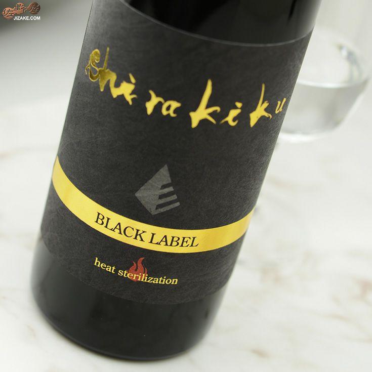 白木久 BLACK LABEL 純米大吟醸無濾過 一火原酒(ひとつびげんしゅ) revolution(レボリューション)