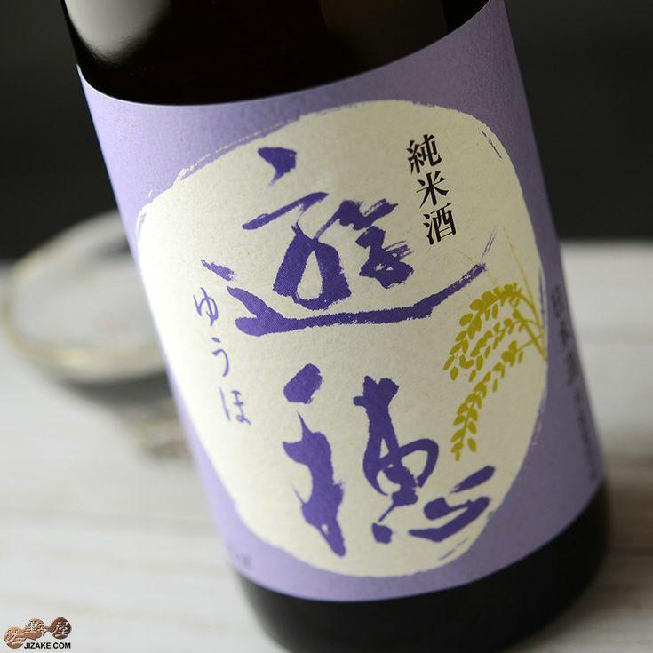 遊穂 純米酒