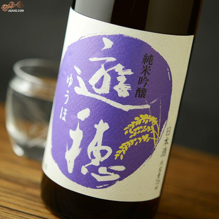 遊穂 純米吟醸55
