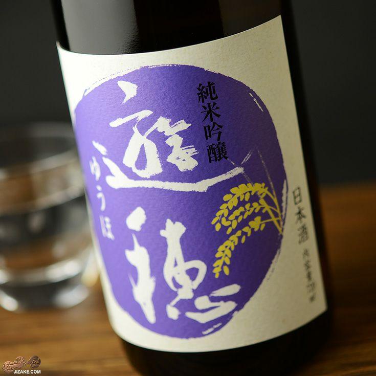 遊穂 純米吟醸55 無濾過生原酒