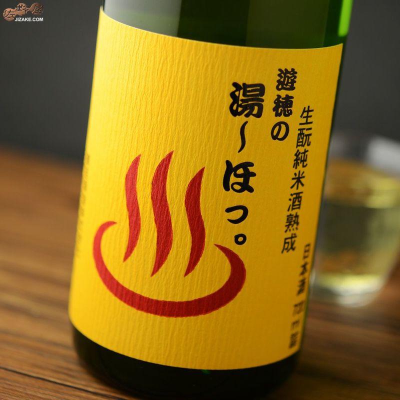 遊穂 山おろし純米酒