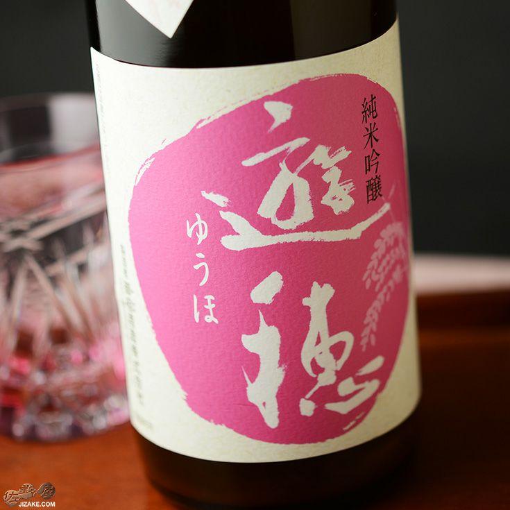 遊穂 花さかゆうほ 純米吟醸 無濾過生原酒うすにごり