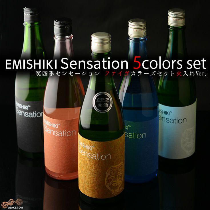 笑四季 Sensation five colors 飲み比べセット 火入れバージョン(金ラベルは生酒)