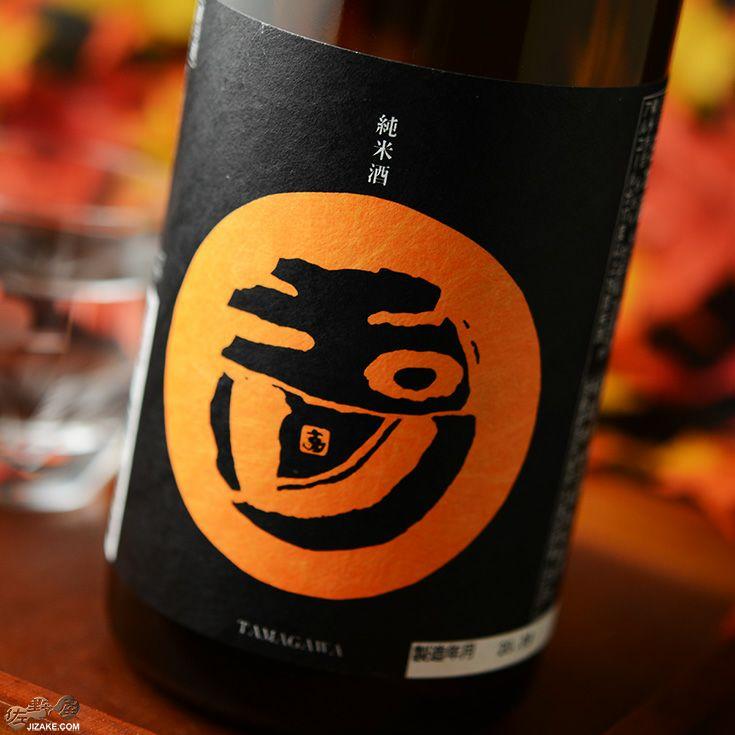玉川 純米酒 ひやおろし 2019BY