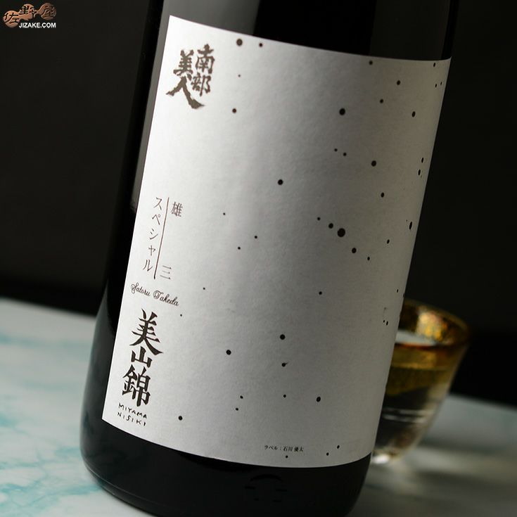 南部美人 雄三スペシャル 美山錦 純米酒