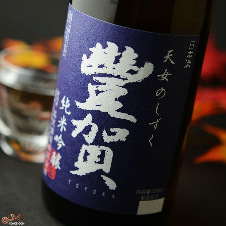 豊賀 秋あがり 青ラベル 美山錦59% 純米吟醸 長野C酵母 瓶燗火入れ原酒 2019