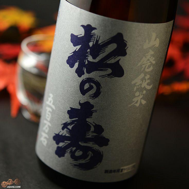 松の寿 山廃純米 五百万石 秋あがり