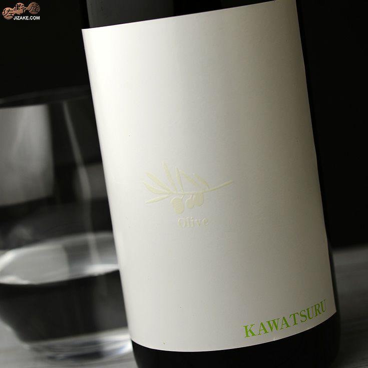 川鶴 KAWATSURU Olive(かわつるオリーブ) 純米吟醸(W) -さぬきオリーブ酵母仕込み-