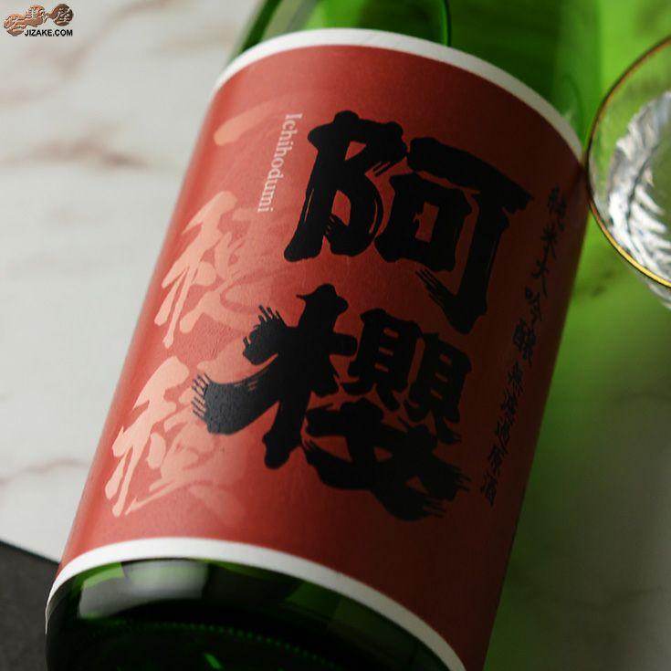 阿櫻 純米大吟醸無濾過原酒 一穂積 -ICHIHOZUMI-