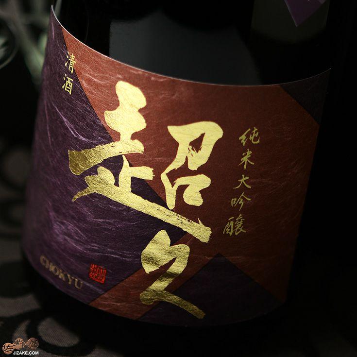 【箱入】純米大吟醸 超久 南阿蘇村産自然栽培 山田錦 30BY