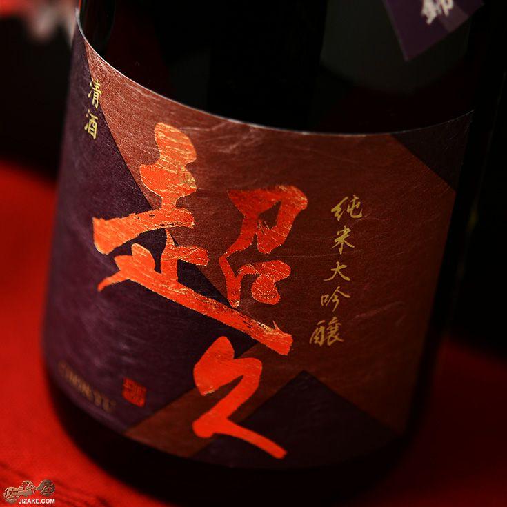 【箱入】純米大吟醸 超久 南阿蘇村産自然栽培 山田錦 袋吊り 30BY