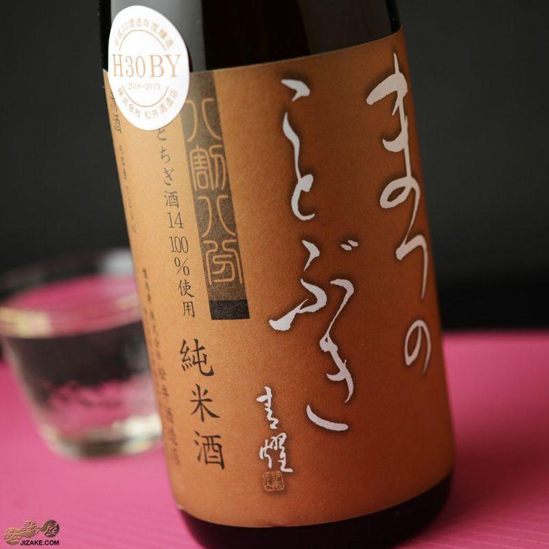 松の寿 純米 とちぎ酒14 八割八分 ひやおろし