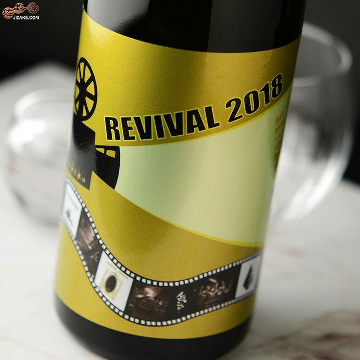 白木久 SHIRAKIKU REVIVAL(リバイバル)2018