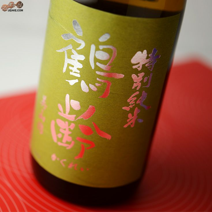 鶴齢 特別純米 美山錦55%精米 無濾過生原酒