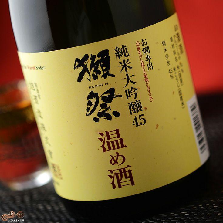 獺祭(だっさい) 純米大吟醸45 温め酒