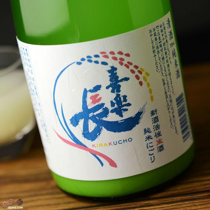 【穴あき栓】喜楽長 純米にごり 活性生酒