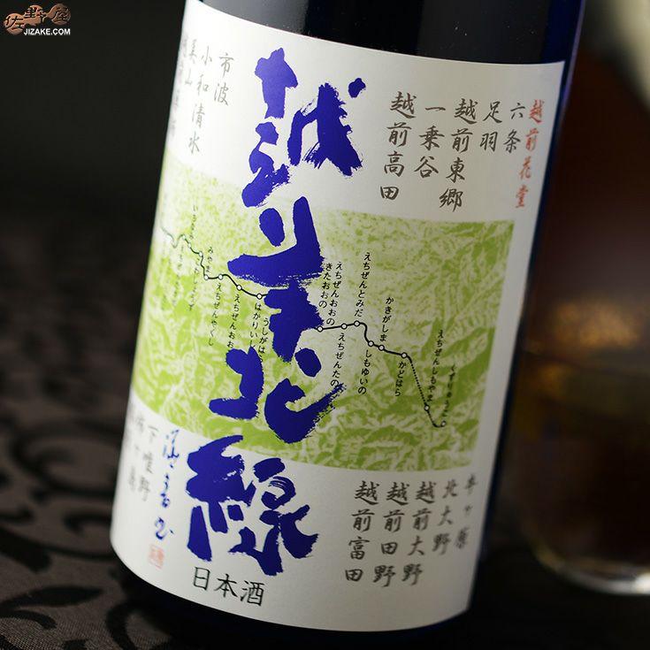花垣 越美北線(えつみほくせん) 開業60周年記念本醸造
