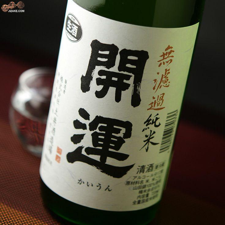 開運 山田錦 純米無濾過生原酒
