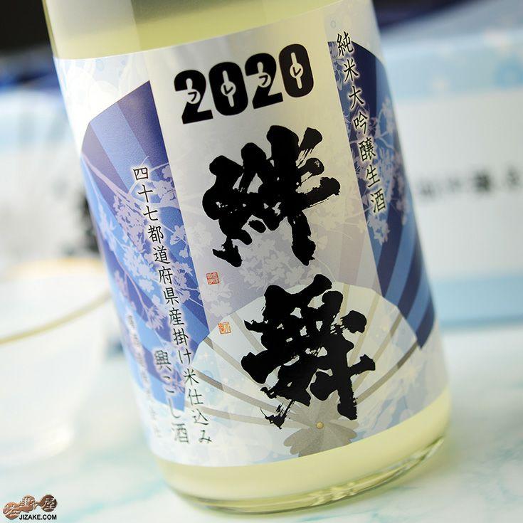 【箱入】天明 2020絆舞(フレフレきずなまい) 生酒