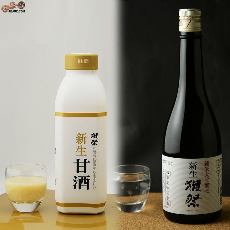 獺祭 甘酒と日本酒の新生セット