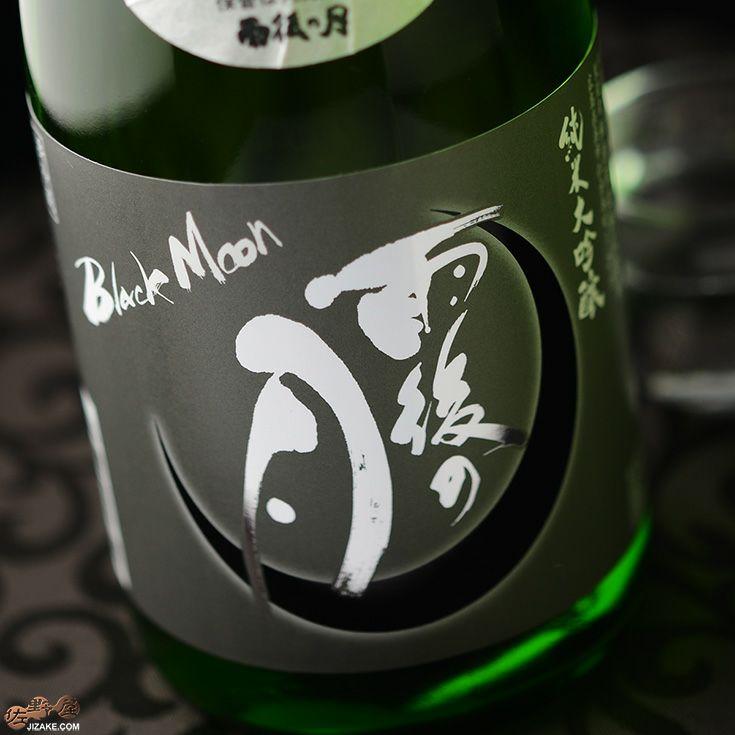 雨後の月 純米大吟醸 Black Moon(ブラックムーン) 生酒