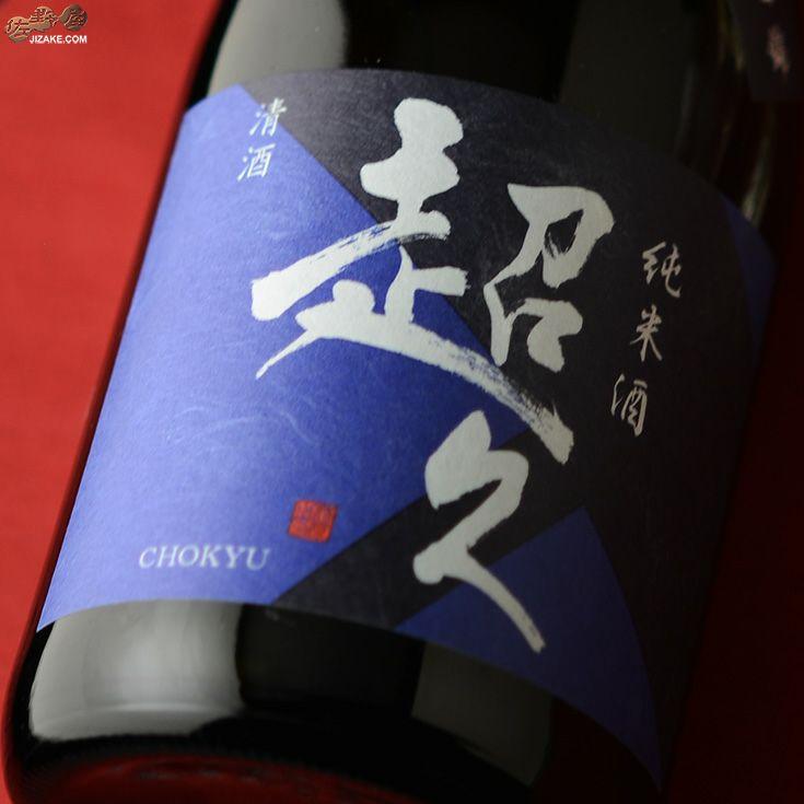 純米酒 超久 超辛 兵庫県産山田錦 1BY