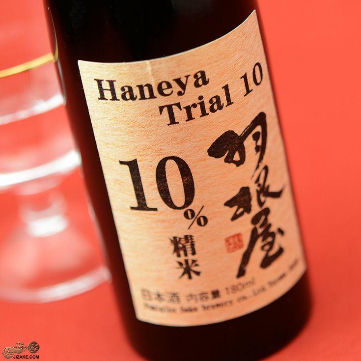 羽根屋 Trial 10(トライアルテン) 生原酒 精米歩合10% 180ml