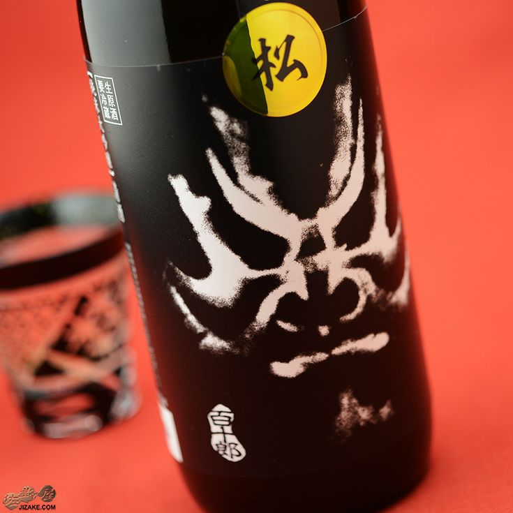 百十郎 黒面(くろづら) 純米大吟醸 無濾過生原酒 松