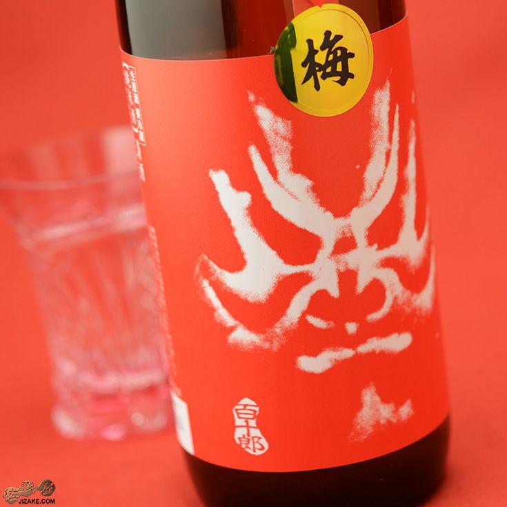百十郎 赤面(あかづら) 大辛口純米酒 無濾過生原酒 梅