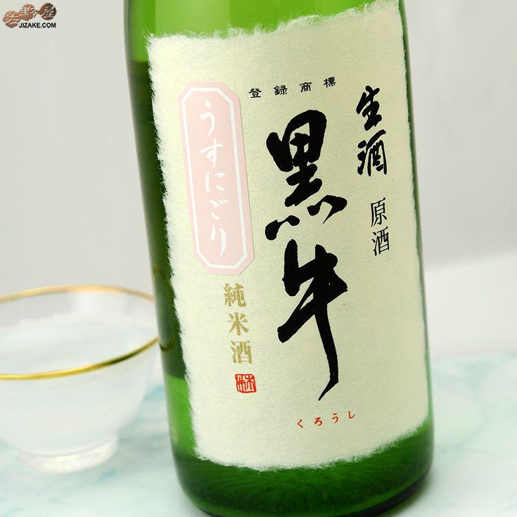 黒牛 純米 うすにごり 生原酒