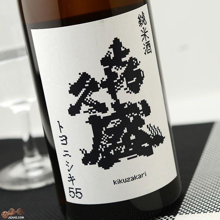 喜久盛 純米酒 トヨニシキ55 生原酒