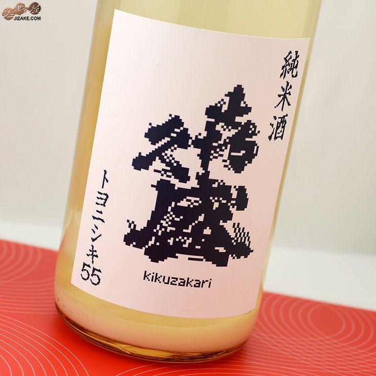 喜久盛 純米酒 トヨニシキ55 直汲み