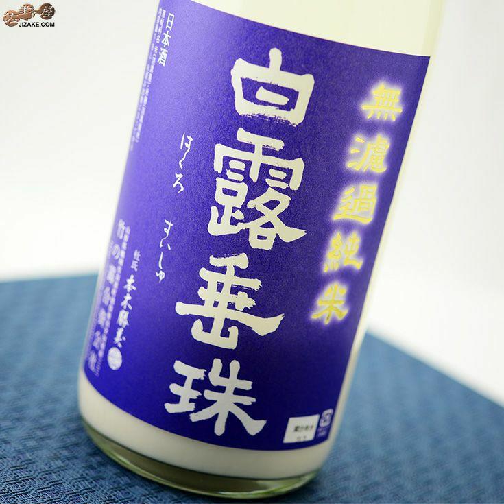 【穴あき栓】白露垂珠 辛口超にごり 活性発泡純米