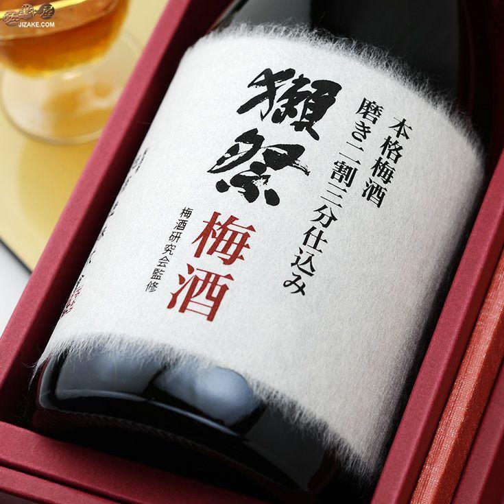 【箱入】獺祭 本格梅酒 磨き二割三分仕込み