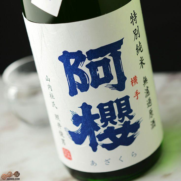 阿櫻 特別純米 無濾過生原酒 1401号酵母