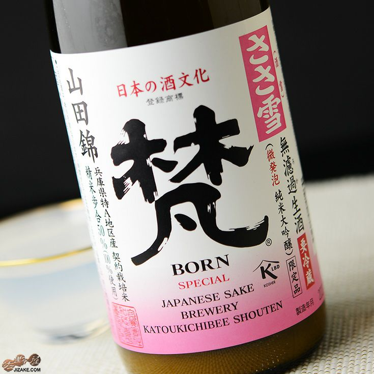 梵 ささ雪(酒雪) 微発泡 無濾過生酒 山田錦 純米大吟醸