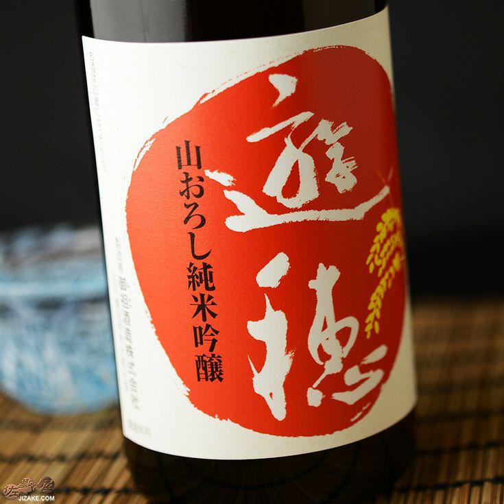 遊穂 ゆうほのあか 生もと純米吟醸 生原酒