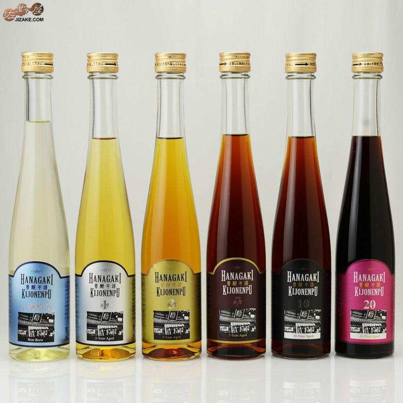 花垣 貴醸年譜(きじょうねんぷ) 新酒から10年熟成への時の流れ 5本セット