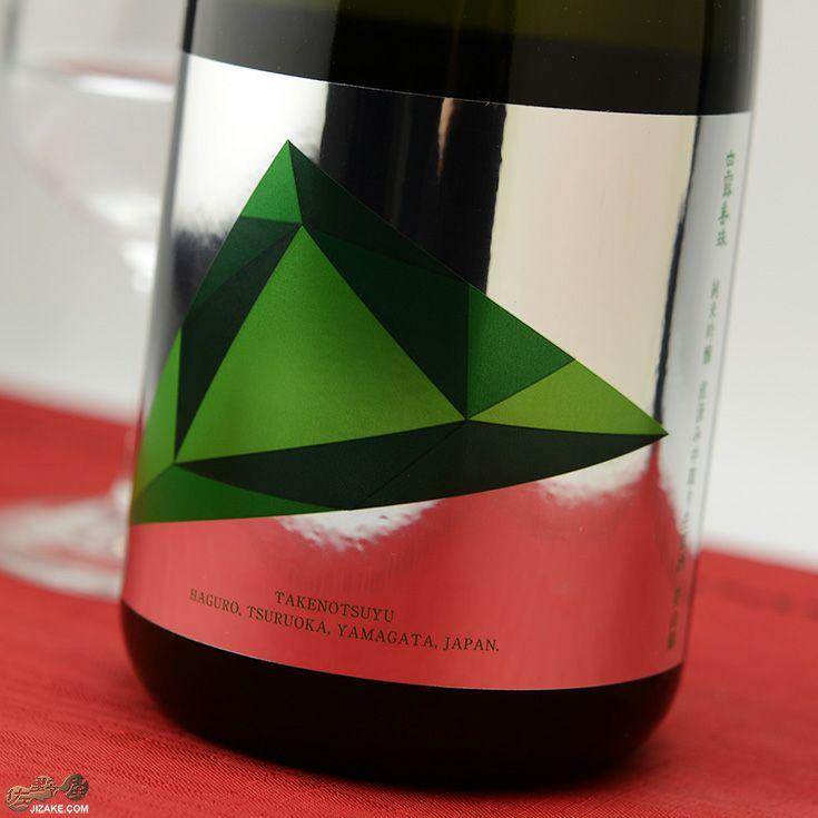 白露垂珠 純米吟醸 美山錦55 SPLENDIDA(スプレンディダ) Version3 直汲み生原酒微発泡