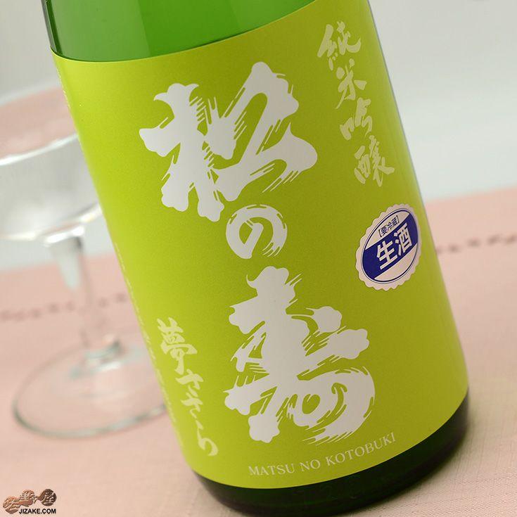 松の寿 純米吟醸 夢ささら 無濾過生原酒