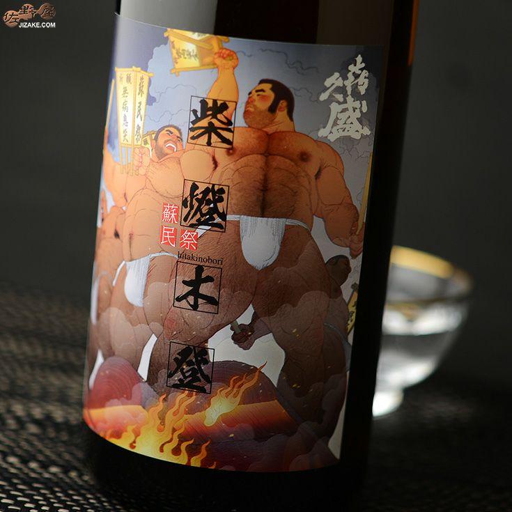 喜久盛 純米酒 ぎんおとめ55 生原酒 柴燈木登(ひたきのぼり)