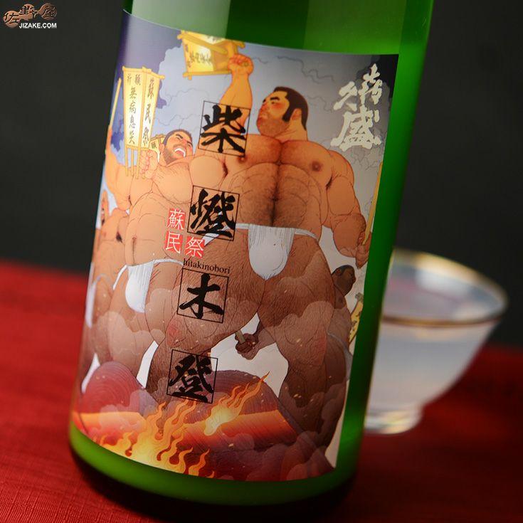喜久盛 純米酒 ぎんおとめ55 おりがらみ生原酒 柴燈木登(ひたきのぼり)