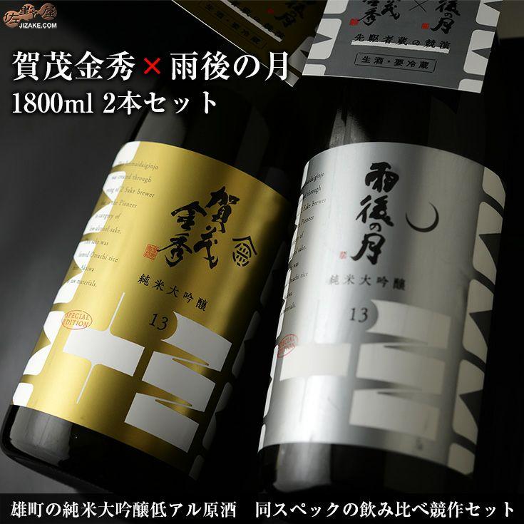 賀茂金秀VS雨後の月 雄町の純米大吟醸低アル原酒 同スペックの飲み比べ競作セット 1800ml×2本
